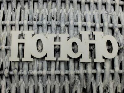 Hohoho felirat  fehér 17cm