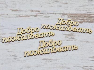 """Natúr fa - Orosz felirat """"Üdvözöllek"""" 12cm"""